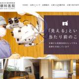 中森眼科医院(北九州市)のICLはどう?費用や特徴を調べてみた